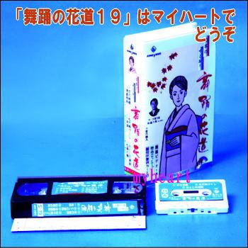 【宅配便配送・7560円以上は送料0円】舞踊の花道19(VHS)