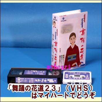 見て 聞いて 踊って 練習 日本全国 送料無料 日本の唄と踊り VHS カセットテープ 舞踊の花道23 宅配便配送 ビデオ 高品質新品