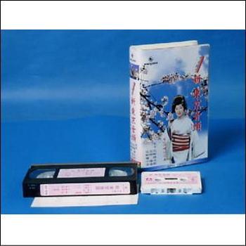 再入荷/予約販売! 物品 唄と踊り 新東京音頭 VHS