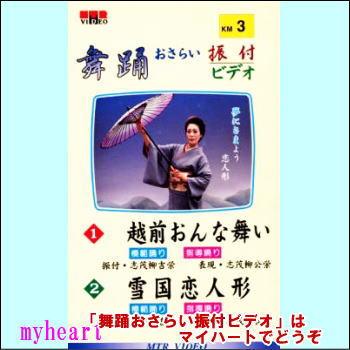 【宅配便配送】舞踊おさらい振付ビデオ 第3巻(VHS)