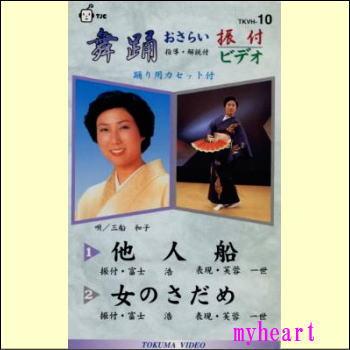 【宅配便配送】舞踊おさらい振付ビデオ 第10巻(他人船/女のさだめ)(VHS)