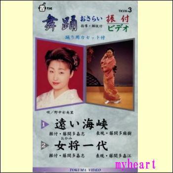 公式ショップ 歌と踊り 踊り用カセットテープ付 指導 解説付 無料サンプルOK 舞踊おさらい振付ビデオ 第3巻 遠い海峡 女将一代 VHS