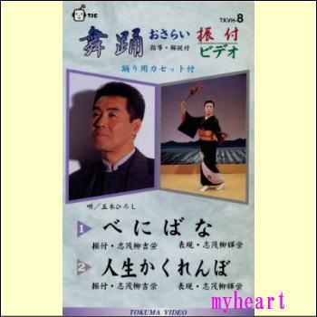 歌と踊り/踊り用カセットテープ付/指導・解説付 【宅配便配送】舞踊おさらい振付ビデオ 第8巻(べにばな/人生かくれんぼ)(VHS)