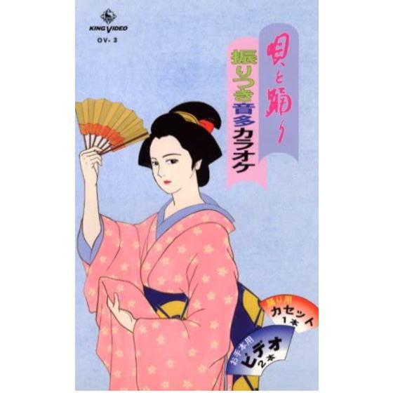 【宅配便通常送料0円】唄と踊り 振りつき音多カラオケ OVシリーズ3(VHS)