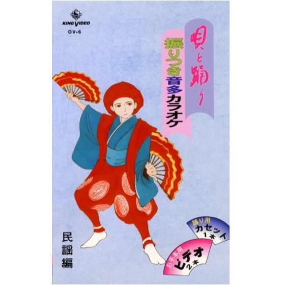 【宅配便配送・7560円以上は送料0円】唄と踊り 振りつき音多カラオケ OVシリーズ6(VHS)