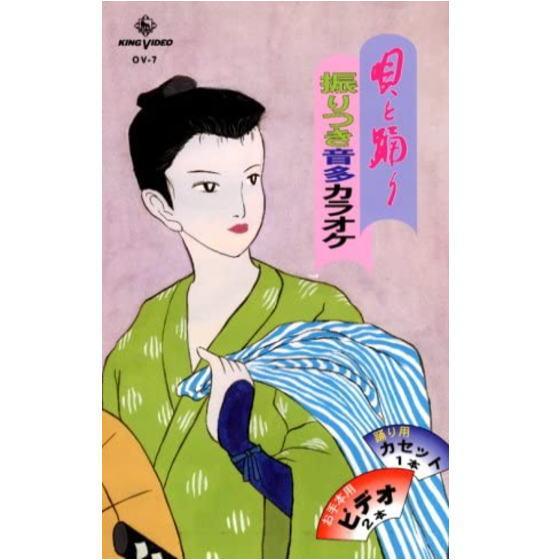 【宅配便通常送料0円】唄と踊り 振りつき音多カラオケ OVシリーズ7(VHS)