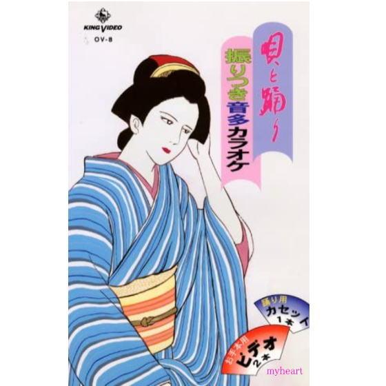 【宅配便通常送料0円】唄と踊り 振りつき音多カラオケ OVシリーズ8(VHS)