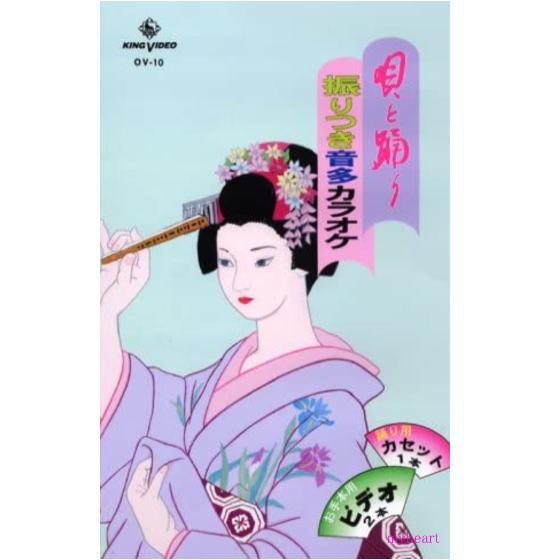 【宅配便通常送料0円】唄と踊り 振りつき音多カラオケ OVシリーズ10(VHS)