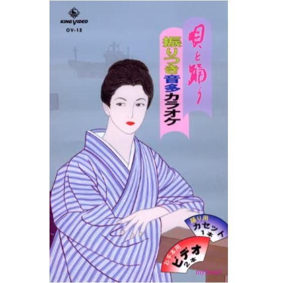 【宅配便通常送料0円】唄と踊り 振りつき音多カラオケ OVシリーズ12(VHS)