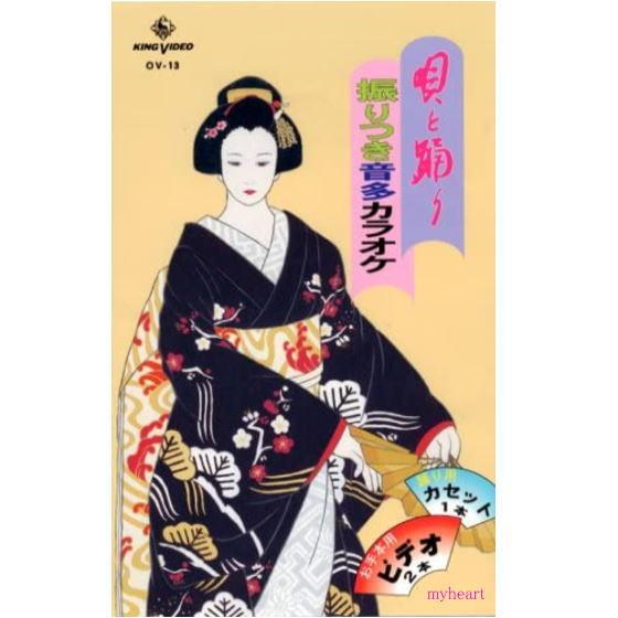 【宅配便通常送料0円】唄と踊り 振りつき音多カラオケ OVシリーズ13(VHS)