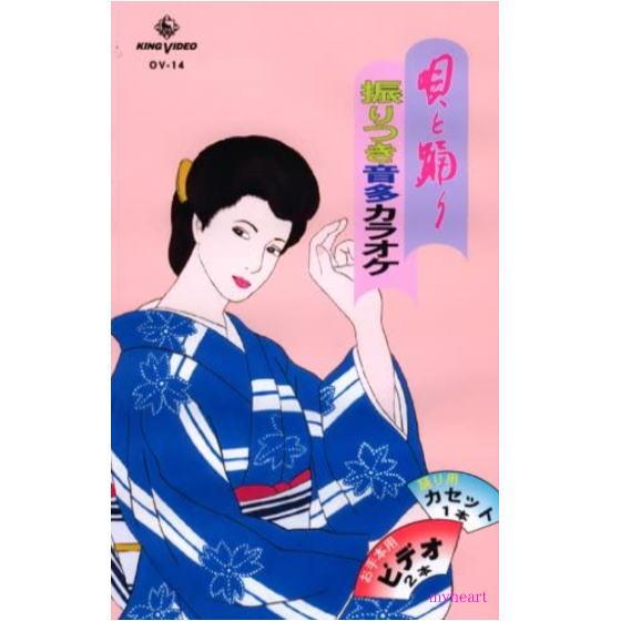 【宅配便通常送料0円】唄と踊り 振りつき音多カラオケ OVシリーズ14(VHS)