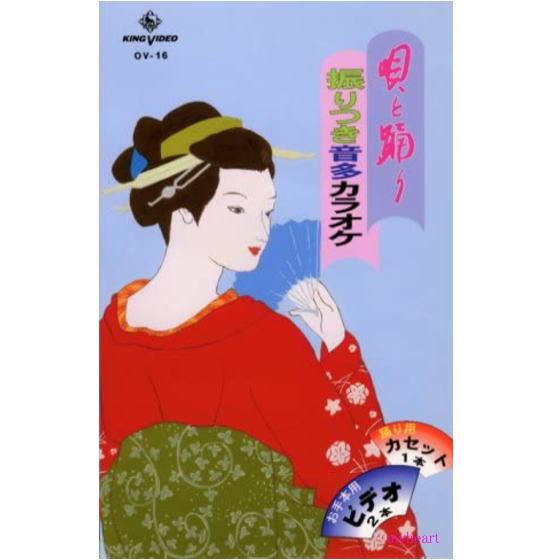 【宅配便通常送料0円】唄と踊り 振りつき音多カラオケ OVシリーズ16(VHS)