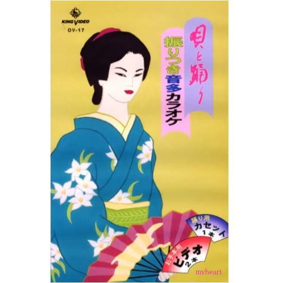 【宅配便通常送料0円】唄と踊り 振りつき音多カラオケ OVシリーズ17(VHS)
