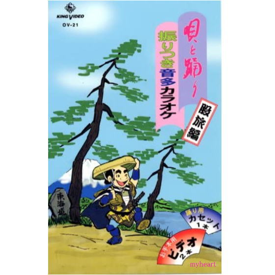 【宅配便通常送料0円】唄と踊り 振りつき音多カラオケ OVシリーズ21(VHS)