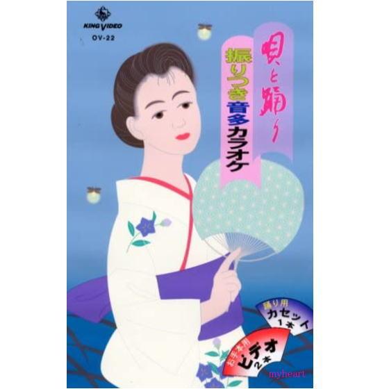 【宅配便通常送料0円】唄と踊り 振りつき音多カラオケ OVシリーズ22(VHS)