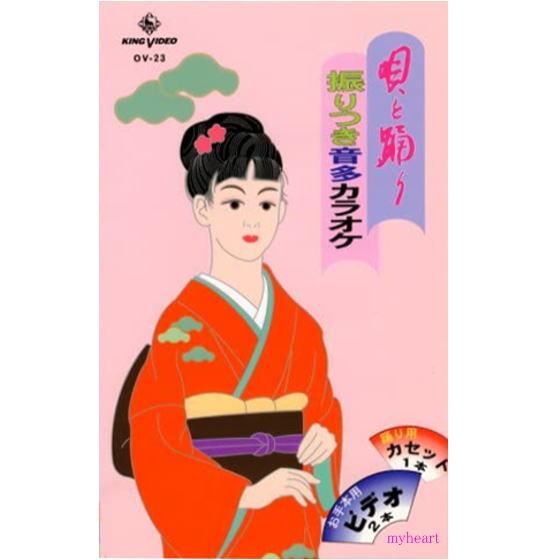 【宅配便通常送料0円】唄と踊り 振りつき音多カラオケ OVシリーズ23(VHS)