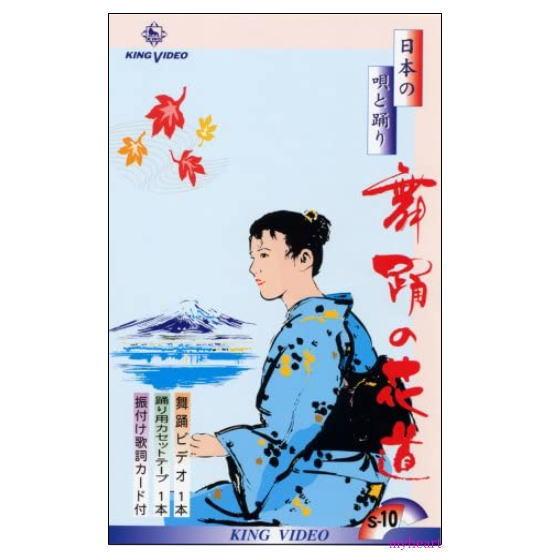 ディスカウント 日本の唄と踊り DVDまたはVHSビデオのどちらかを選択してください 宅配便送料込み価格 DVDあります 舞踊の花道10 開店記念セール 価格は宅配便送料込みにて表示しています DVDまたはVHS