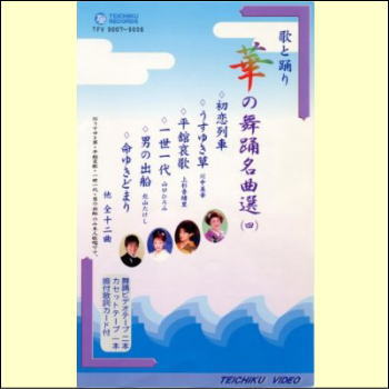 【通常送料0円】華の舞踊名曲選(4)(VHS)