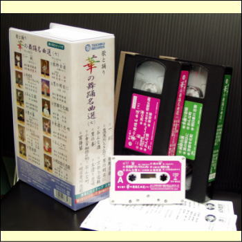 【通常送料0円】華の舞踊名曲選(7)(VHS)