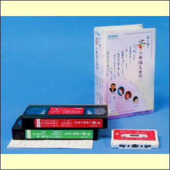 【通常送料0円】華の舞踊名曲選(10)(VHS)