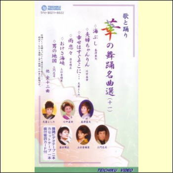 【通常送料0円】華の舞踊名曲選(11)(VHS)