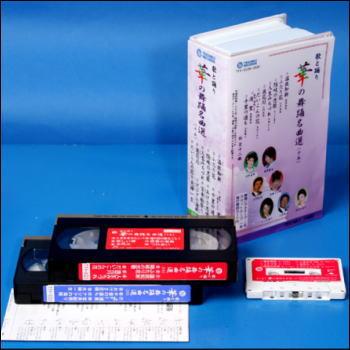 【通常送料0円】華の舞踊名曲選(15)(VHS)