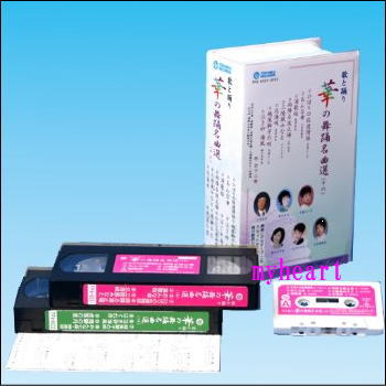 【通常送料0円】華の舞踊名曲選(16)(VHS)