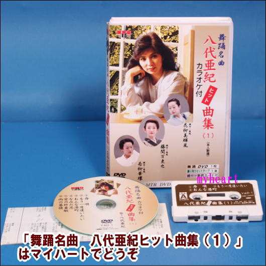 【宅配便配送】舞踊名曲 八代亜紀ヒット曲集(1)(本人歌唱)カラオケ付(DVD+カセットテープ)(DVD)