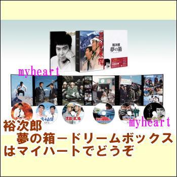 【宅配便配送】裕次郎 夢の箱-ドリームボックス-(DVD6枚組)(DVD)
