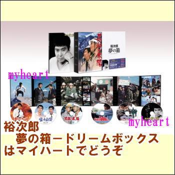 【宅配便配送】裕次郎 夢の箱-ドリームボックス-(Blu-ray6枚組)(ブルーレイ)