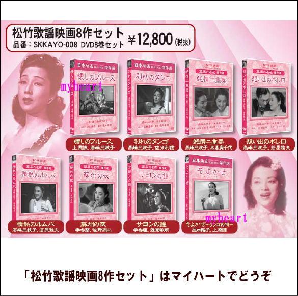 【宅配便配送】松竹歌謡映画8作セット(DVD)
