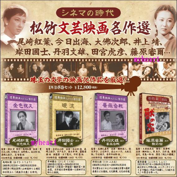 【通常送料・代引手数料0円】松竹文芸映画名作選 DVD8巻セット(DVD)