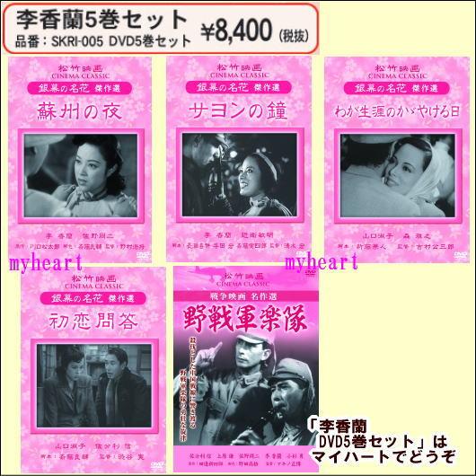 【宅配便配送・7560円以上は送料0円】李香蘭 DVD5巻セット(DVD)