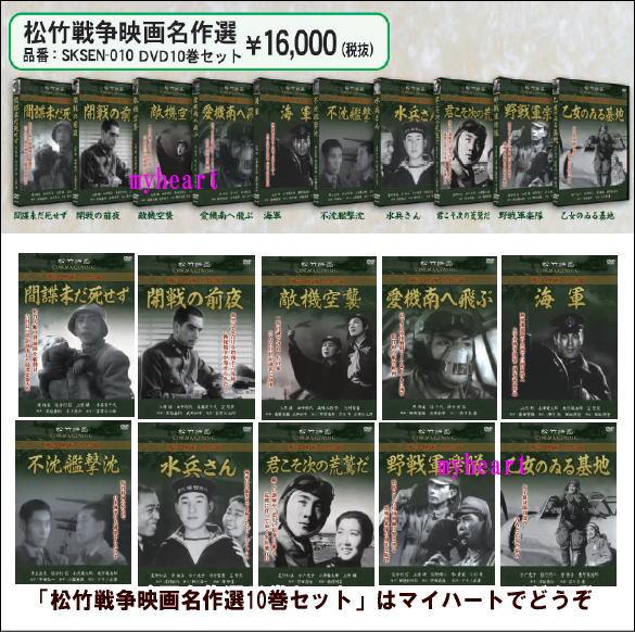 【通常送料・代引手数料0円】松竹戦争映画名作選 DVD10巻セット(DVD)