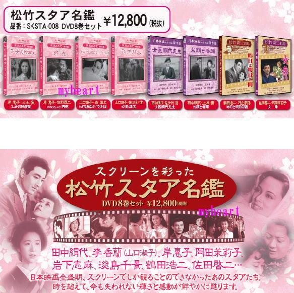 【宅配便配送】松竹スタア名鑑 DVD8巻セット(DVD)