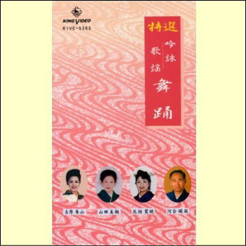 特選 吟詠歌謡舞踊 第2集(VHS)