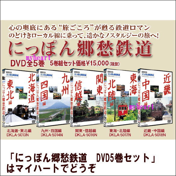 【宅配便通常送料・代引手数料0円】にっぽん郷愁鉄道 DVD5巻セット(DVD)