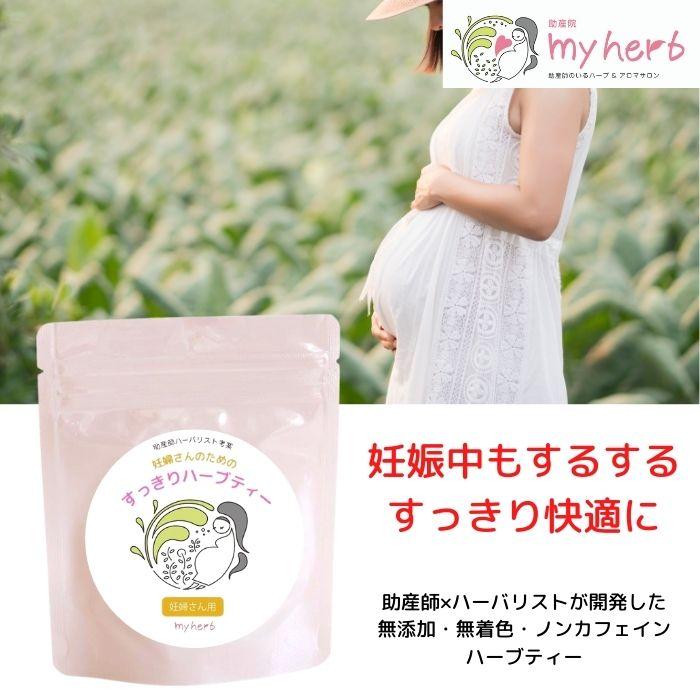 助産師が考案 妊娠中もするするすっきり 妊婦さんのためのノンカフェインハーブティー 妊婦さんのための すっきり ハーブティー ノンカフェイン 飲み物 日本全国 送料無料 お茶 KW:妊婦 妊婦 評判 プレゼント