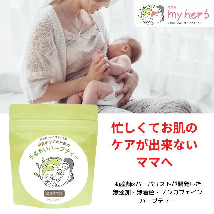 助産師が考案 授乳中ママのためのノンカフェインハーブティー 産後もキレイでいたいママへ 授乳中ママのための 格安 価格でご提供いたします うるおい ハーブティー KW:母乳 母乳 母乳相談室 リラックス お茶 ママ 新作製品 世界最高品質人気 母乳実感 ギフト ノンカフェイン