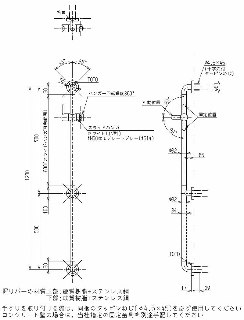 セーフティータイプ (ハンガー部:右) インテリア・バー TS135GY12N#SC1 TOTO 〔長さ1200mm〕