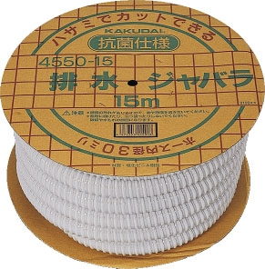 カクダイ(KAKUDAI) 排水ジャバラ(15m) 4550-15