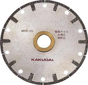 カクダイ(KAKUDAI) ダイヤモンドカッター(大理石・タイル用)〔呼125〕 6078-125
