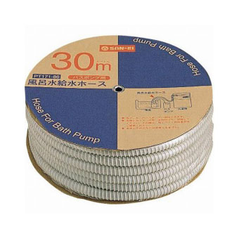 三栄水栓(SAN-EI) 風呂水給水ホース(30m) PT171-86