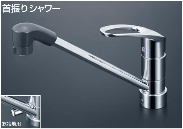 KVK 流し台用シングルレバー式シャワー付混合栓 寒冷地用 KM5011ZJTF