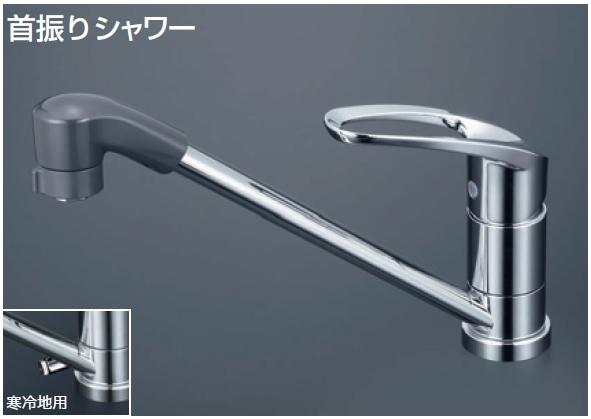 KVK 流し台用シングルレバー式シャワー付混合栓 寒冷地用 KM5011ZTF