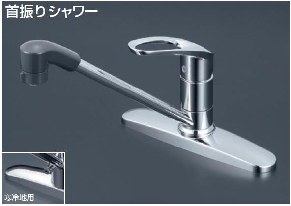 KVK 流し台用シングルレバー式シャワー付混合栓 寒冷地用 KM5091ZTF