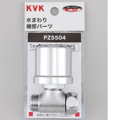 KVK ウォーターハンマー低減器(止水栓補助用) PZS504