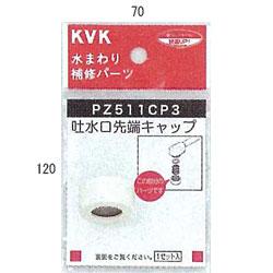 ゆうパケット配送 新発売 代引不可 メール便 国際ブランド ゆうメール ゆうパケット対応 PZ511CP3 白 吐水口キャップセット KVK