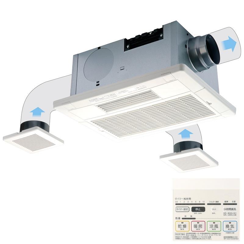 高須産業(TSK) 24時間換気システム対応 浴室換気乾燥暖房機(3室換気タイプ) ハイパワー200Vモデル BF-533SHD2 【特定保守製品】