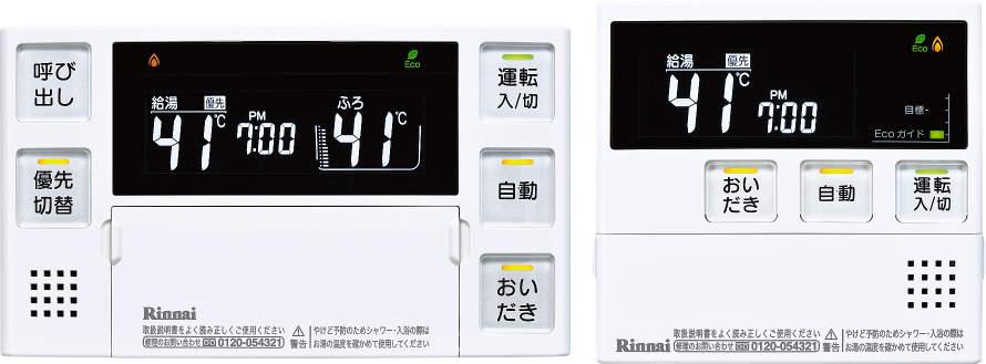 リンナイ(Rinnai) ガスふろ給湯器リモコン 220V 浴室・台所リモコンセット MBC-220V(A)S